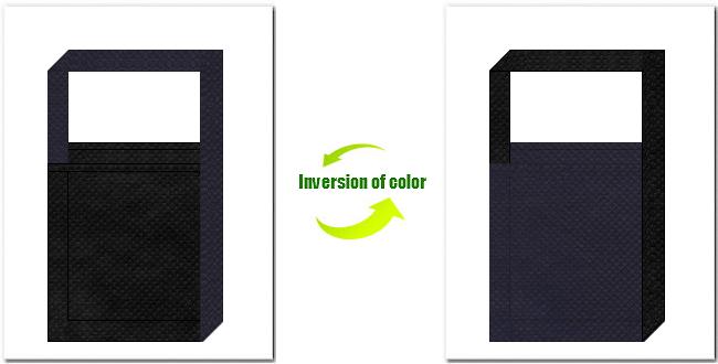 黒色と濃紺色の不織布ショルダーバッグのデザイン