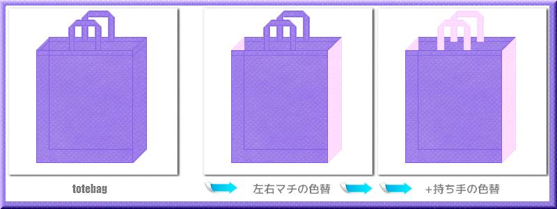 不織布トートバッグ:メイン不織布カラーNo.32薄紫色+28色のコーデ