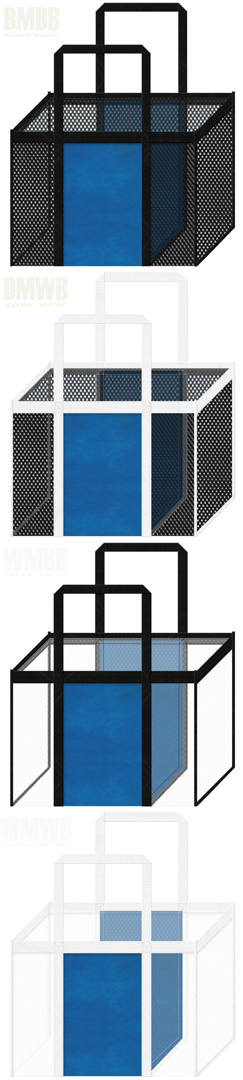 角型メッシュバッグのカラーシミュレーション:黒色・白色メッシュと青色不織布の組み合わせ