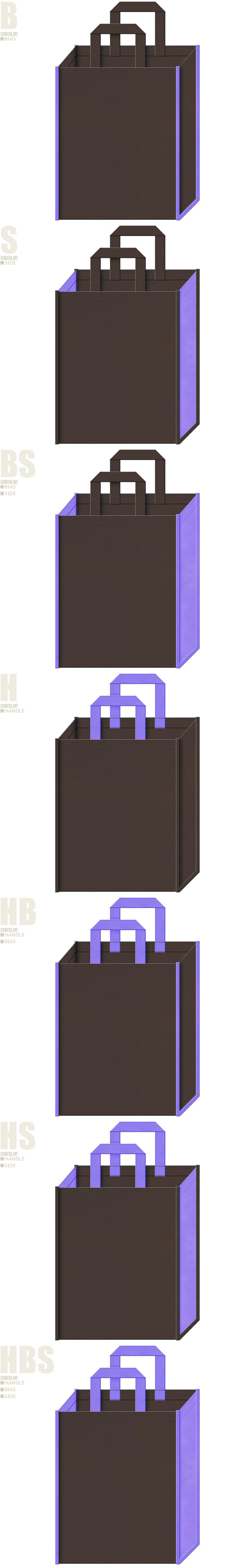 ウィッグ・ヘアカラー・ヘアアクセサリー・ヘアサロン・ヘアケア用品の展示会用バッグにお奨めの不織布バッグのデザイン:こげ茶色と薄紫色の配色7パターン