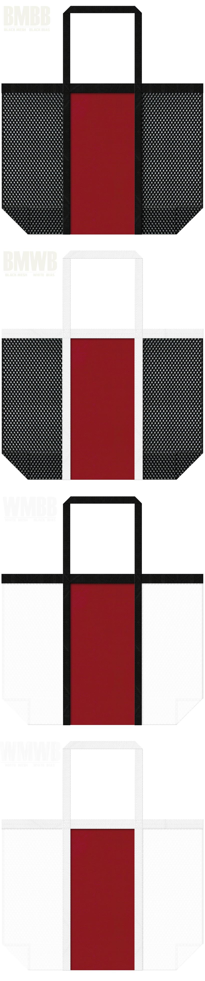 台形型メッシュバッグのカラーシミュレーション:黒色・白色メッシュとエンジ色不織布の組み合わせ