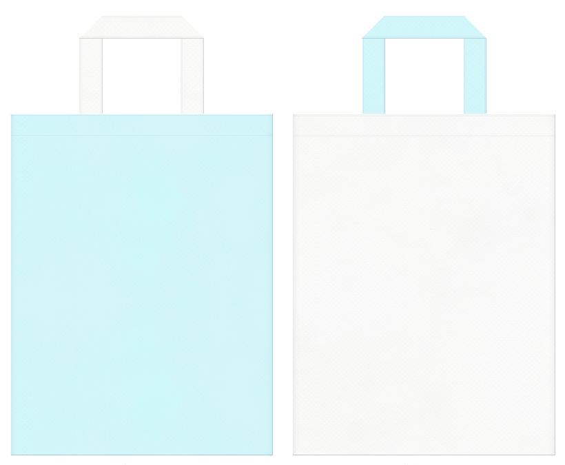 コスメ・バス用品・介護用品・パール・ウェディング・チャペル・フェアリー・天使・フェミニン・スワン・バレエ・ガーリーデザイン・パステルカラーの不織布バッグにお奨め:水色とオフホワイト色のコーディネート