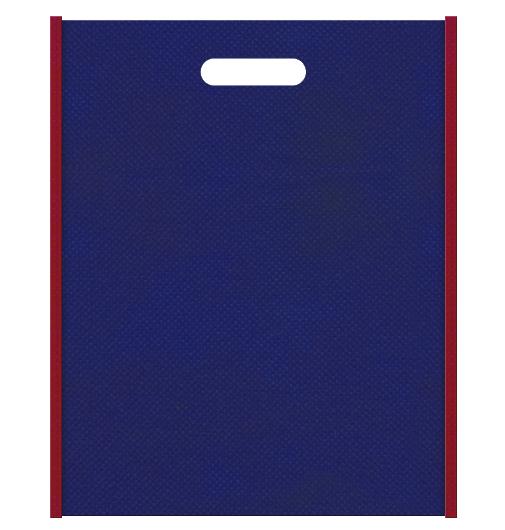 不織布バッグ小判抜き メインカラー明るい紺色とサブカラーエンジ色