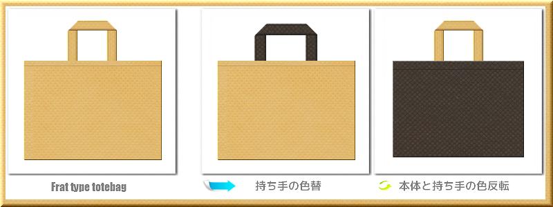 不織布マチなしトートバッグ:メイン不織布カラー薄黄土色+28色のコーデ