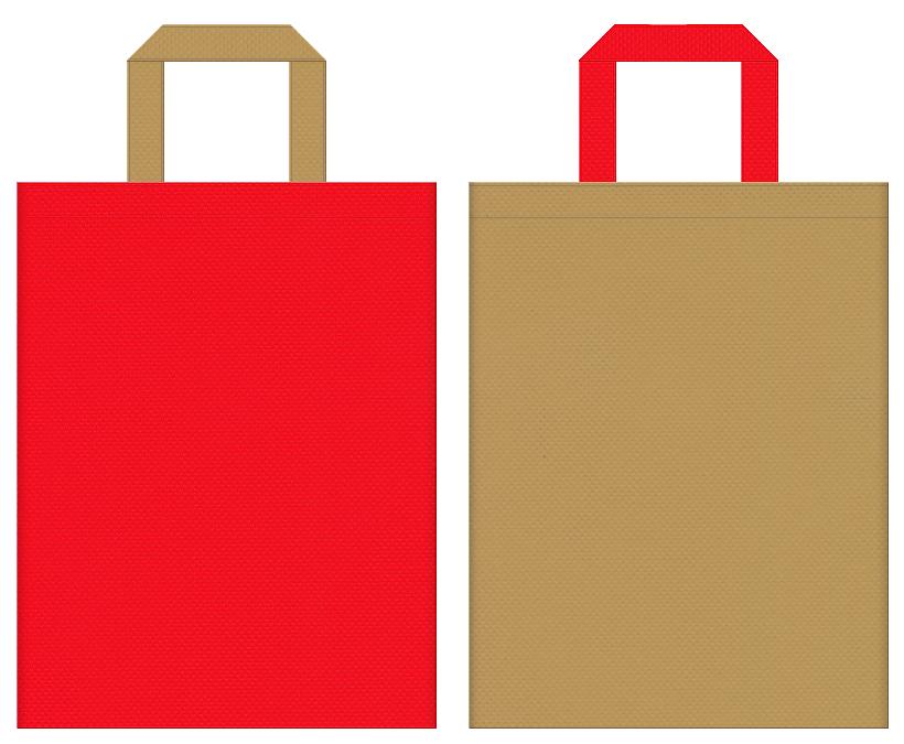 不織布バッグのデザイン:赤色と金黄土色のコーディネート