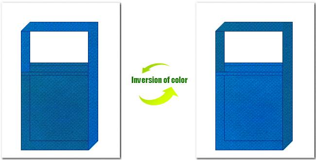 青色とスカイブルー色の不織布バッグ