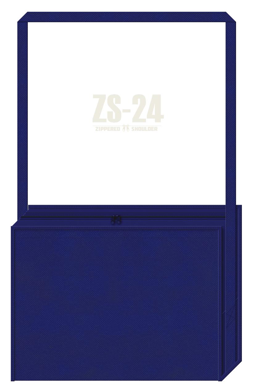 ファスナー付き不織布ショルダーバッグのカラーシミュレーション:紺色