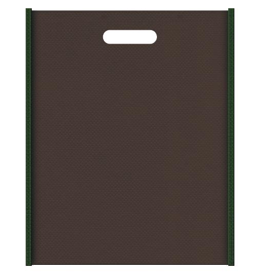 不織布バッグ小判抜き メインカラー濃緑色とサブカラーこげ茶色の色反転