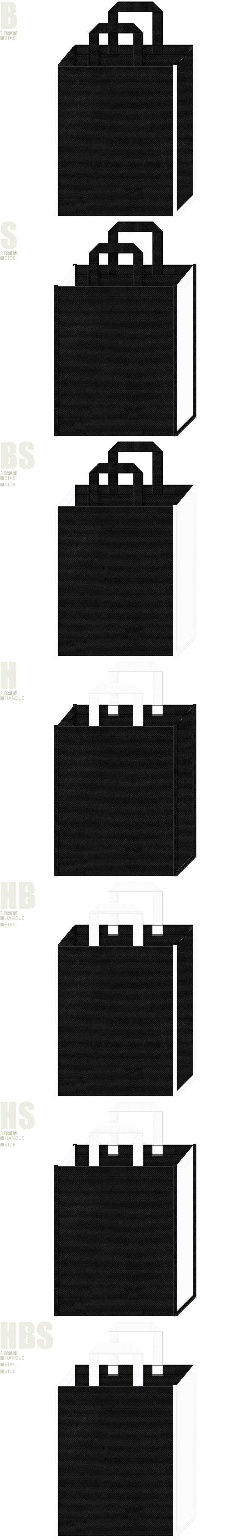 黒色と白色、7パターンの不織布トートバッグ配色デザイン例。自動車イベント・タイヤ・カー用品の展示会用バッグにお奨めです。