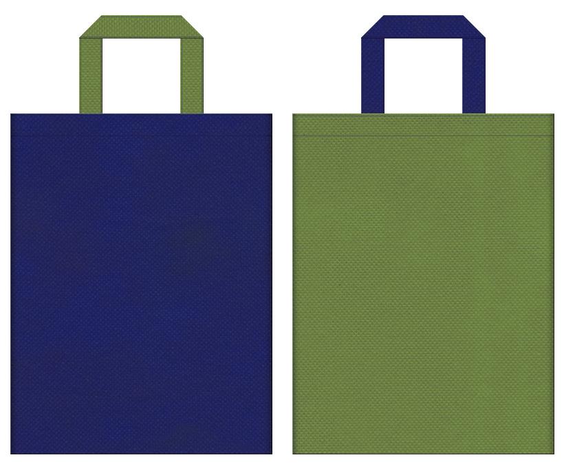 不織布バッグのデザイン:明るい紺色と草色のコーディネート