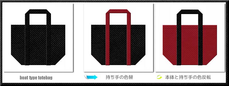 不織布舟底トートバッグ:メイン不織布カラーNo.9ブラック色+28色のコーデ
