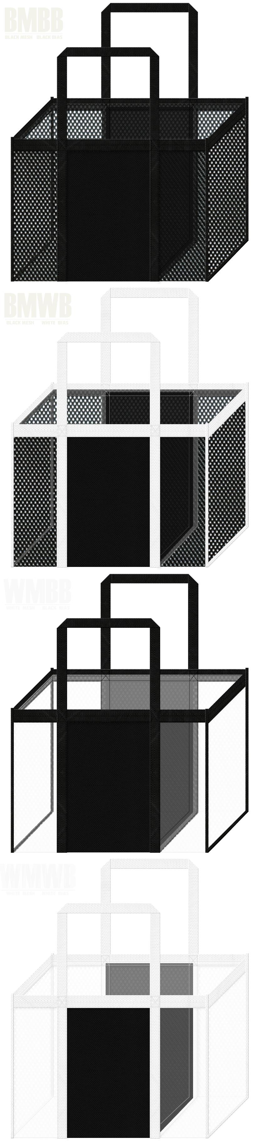 角型メッシュバッグのカラーシミュレーション:黒色・白色メッシュと黒色不織布の組み合わせ