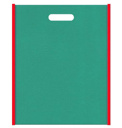 不織布バッグ小判抜き メインカラー青緑色とサブカラー赤色