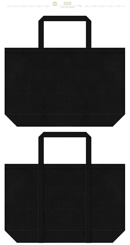 黒一色の大きめ不織布トートバッグ:ランドリーバッグにお奨めです。