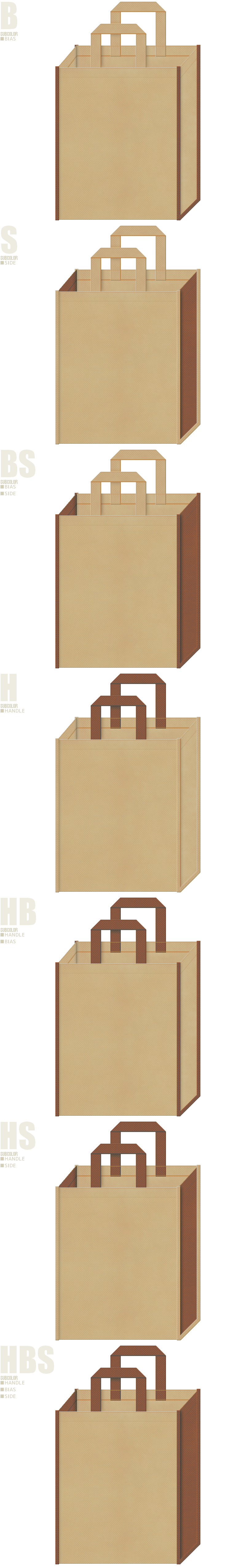 カーキ色と茶色、7パターンの不織布トートバッグ配色デザイン例。カフェテリア・フードコートのバッグノベルティ、手芸用品・木製インテリアの展示会用バッグにお奨めです。