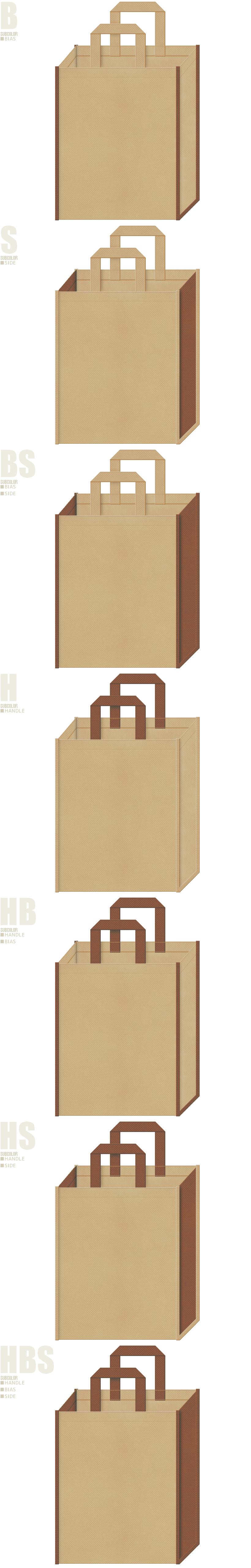 手芸・ぬいぐるみ・DIY・木製インテリア・住宅展示場・フードコート・レストラン・カフェテリア・もなか・饅頭・和菓子・煎餅・しょうゆ・めんつゆ・かつおぶし・しいたけ・じゃがいも・クッキー・スイーツ・ベーカリーショップにお奨めの不織布バッグデザイン:カーキ色と茶色の配色7パターン