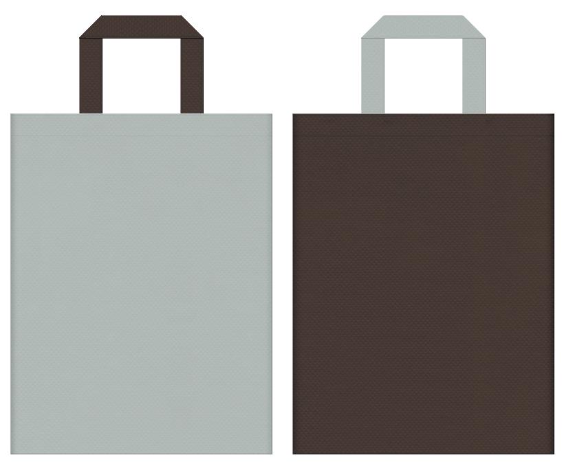 学術セミナー・マンション・オフィスビル・デベロッパー・ビルメンテナンス・建築・設計・図面・什器・事務用品・店舗インテリア・エクステリアのイベントにお奨めの不織布バッグデザイン:グレー色とこげ茶色のコーディネート