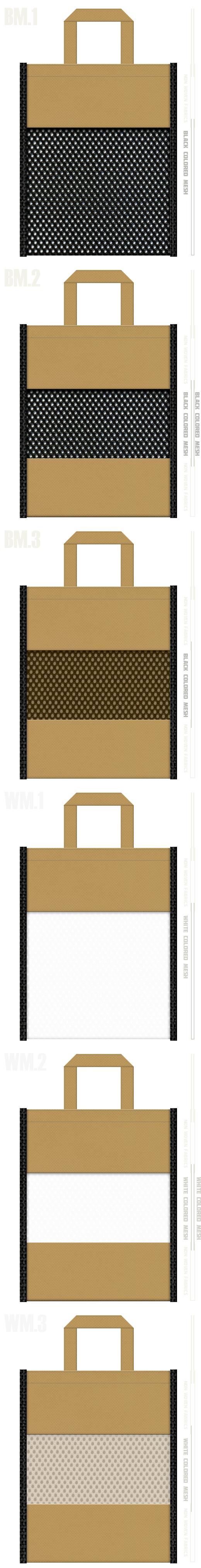 フラットタイプのメッシュバッグのカラーシミュレーション:黒色・白色メッシュと金黄土色不織布の組み合わせ