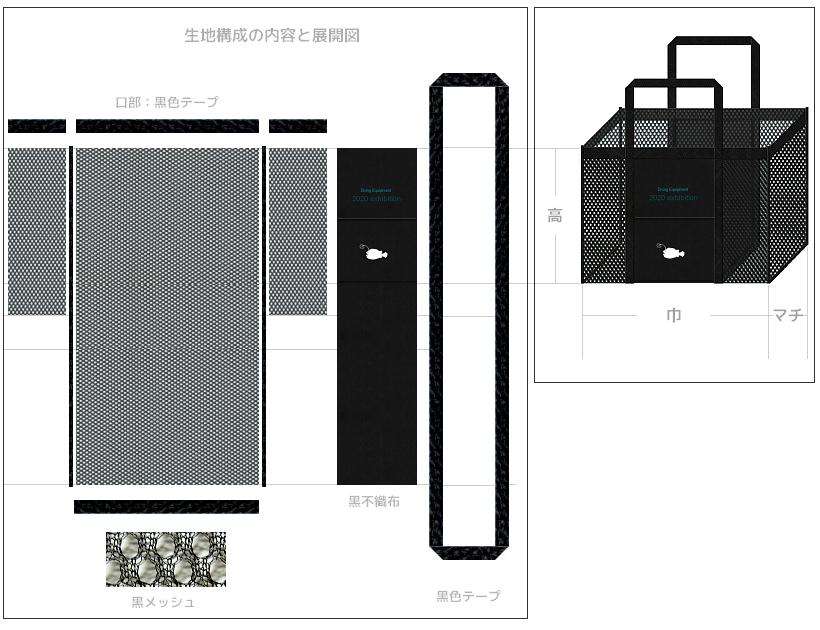 スクエアタイプのメッシュトートバッグの展開図