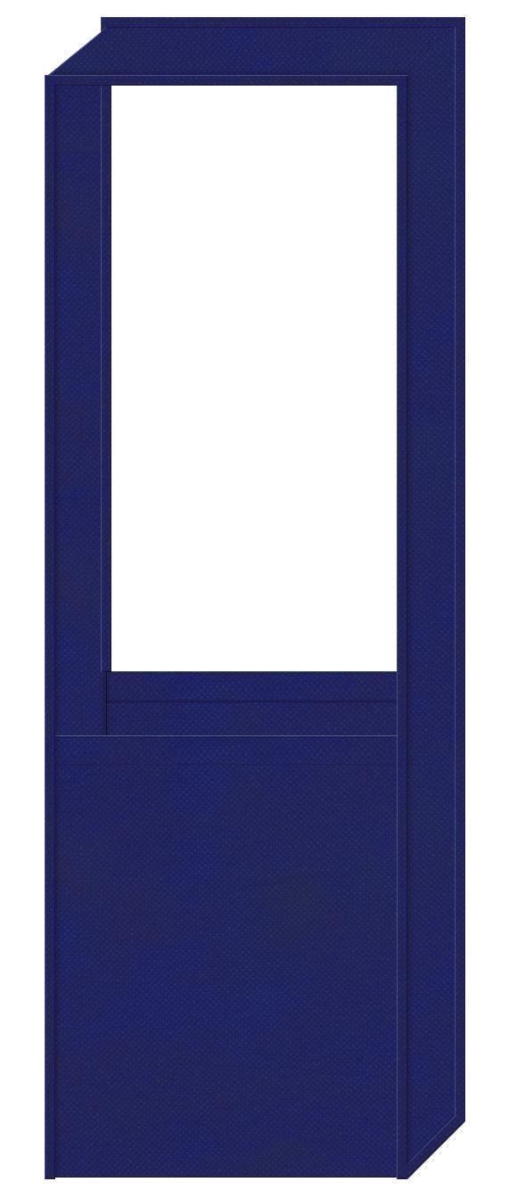 明るい紺色の不織布ショルダーバッグ