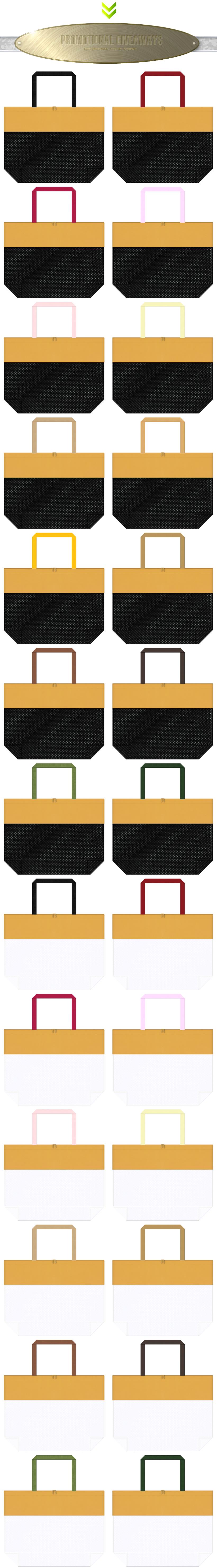 黒色メッシュ・白色メッシュと黄土色の不織布をメインに使用した、台形型のメッシュバッグのカラーシミュレーション
