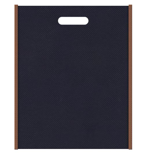 インディゴデニムのイメージにお奨めの不織布バッグ小判抜き配色デザイン:メインカラー濃紺色とサブカラー茶色