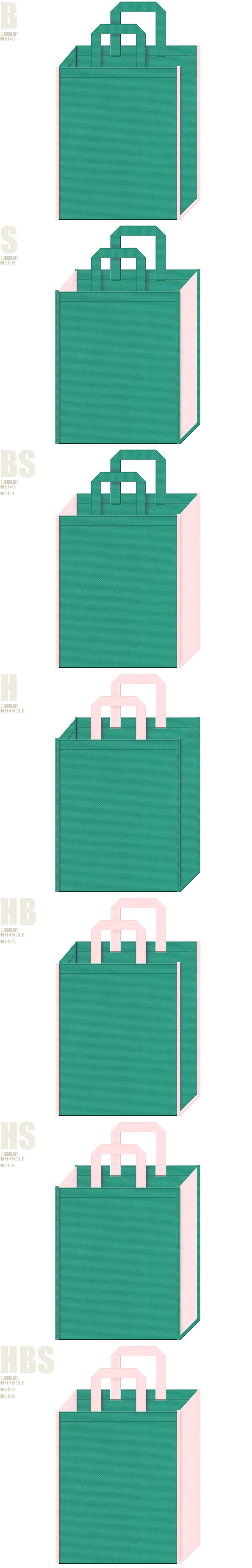 青緑色と桜色、7パターンの不織布トートバッグ配色デザイン例。