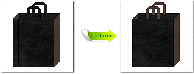 不織布No.9ブラックと不織布No.40ダークコーヒーブラウンの組み合わせのトートバッグ