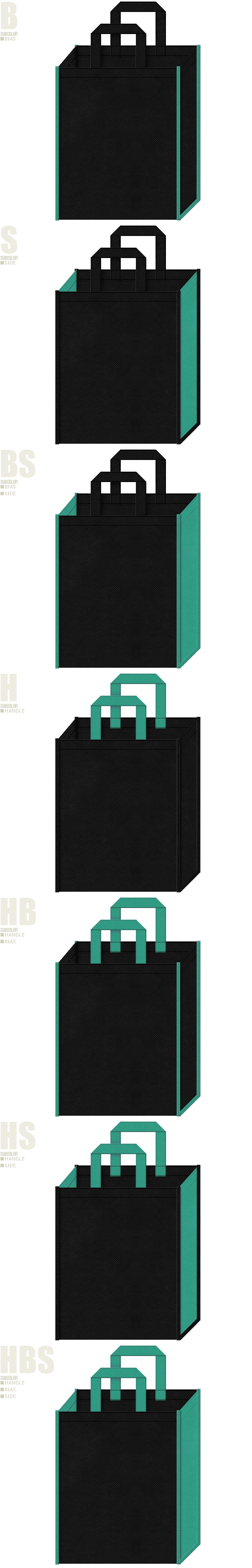 黒色と青緑色、7パターンの不織布トートバッグ配色デザイン例。スポーティーファッションにお奨めです。