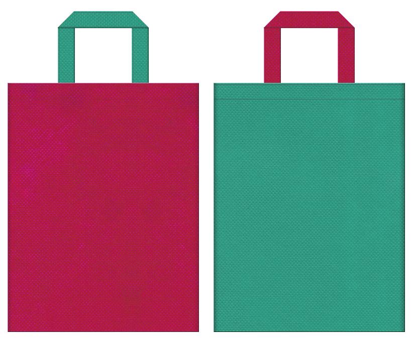 不織布バッグのデザイン:濃いピンク色と青緑色のコーディネート