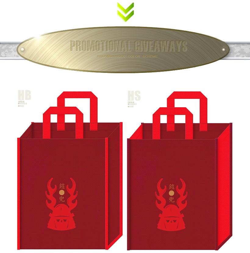 エンジ色と赤色の不織布バッグのデザイン:甲冑・赤備え・お城イベントのノベルティ