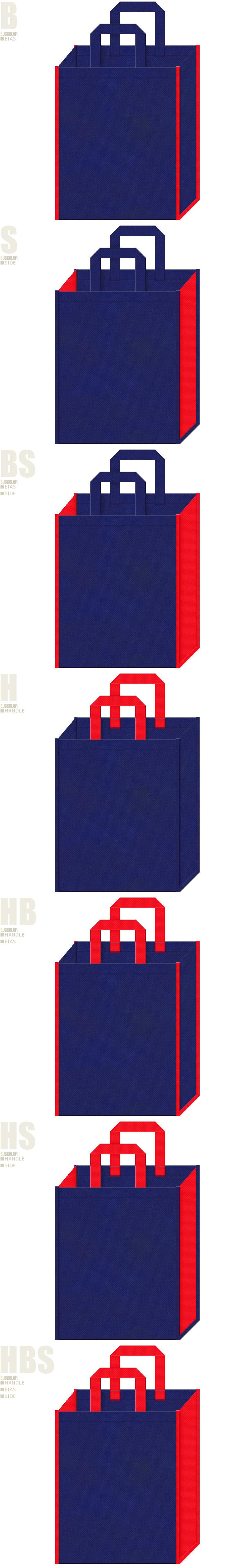花火大会・金魚すくい等のサマーイベント向けにお奨めの、紺紫色と赤色-7パターンの不織布トートバッグ配色デザイン例