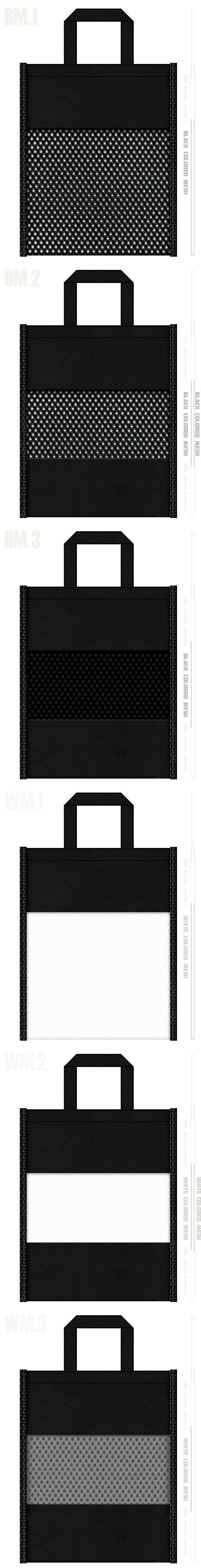 フラットタイプのメッシュバッグのカラーシミュレーション:黒色・白色メッシュと黒色不織布の組み合わせ