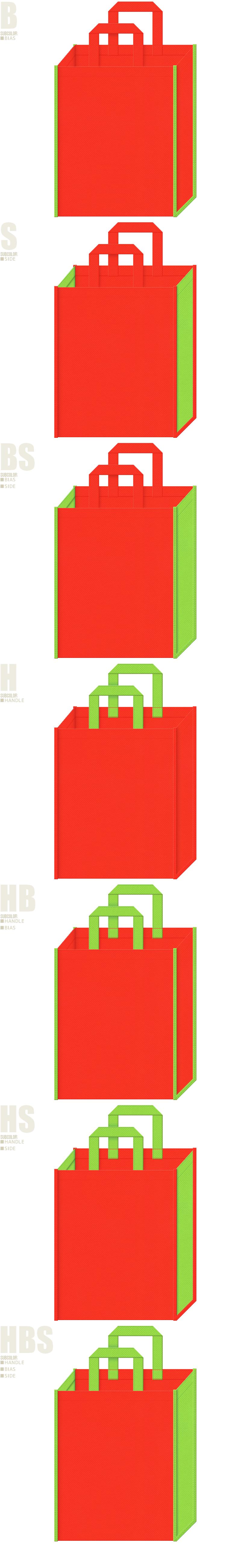 キャロットイメージの不織布バッグにお奨めの、オレンジ色と黄緑色-不織布バッグの二色配色デザイン例