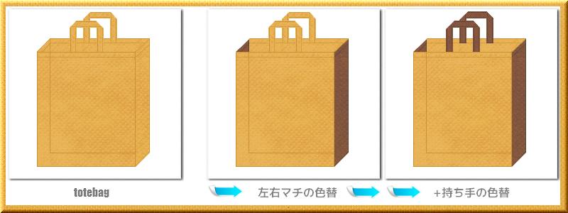 不織布トートバッグ:メイン不織布カラー黄土色+28色のコーデ