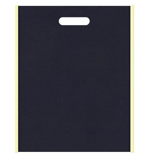 不織布バッグ小判抜き メインカラー濃紺色とサブカラー薄黄色
