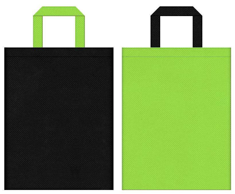 不織布バッグの印刷ロゴ背景レイヤー用デザイン:黒色と黄緑色のコーディネート:スポーティーファッションの販促イベントにお奨めです。