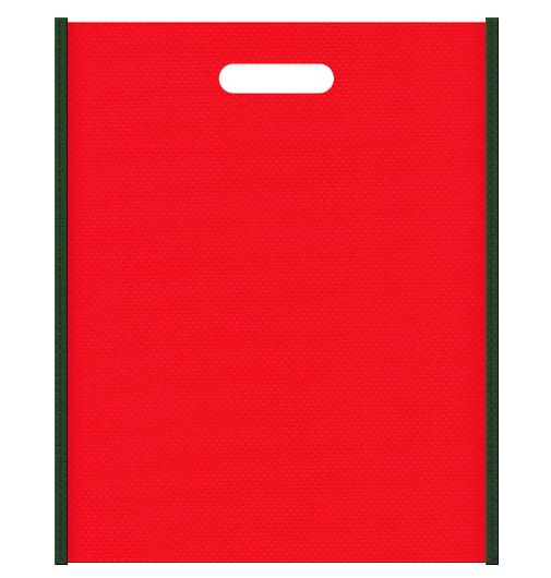 不織布バッグ小判抜き メインカラー濃緑色とサブカラー赤色の色反転