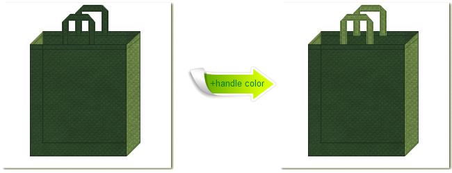 不織布No.27ダークグリーンと不織布No.34グラスグリーンの組み合わせのトートバッグ