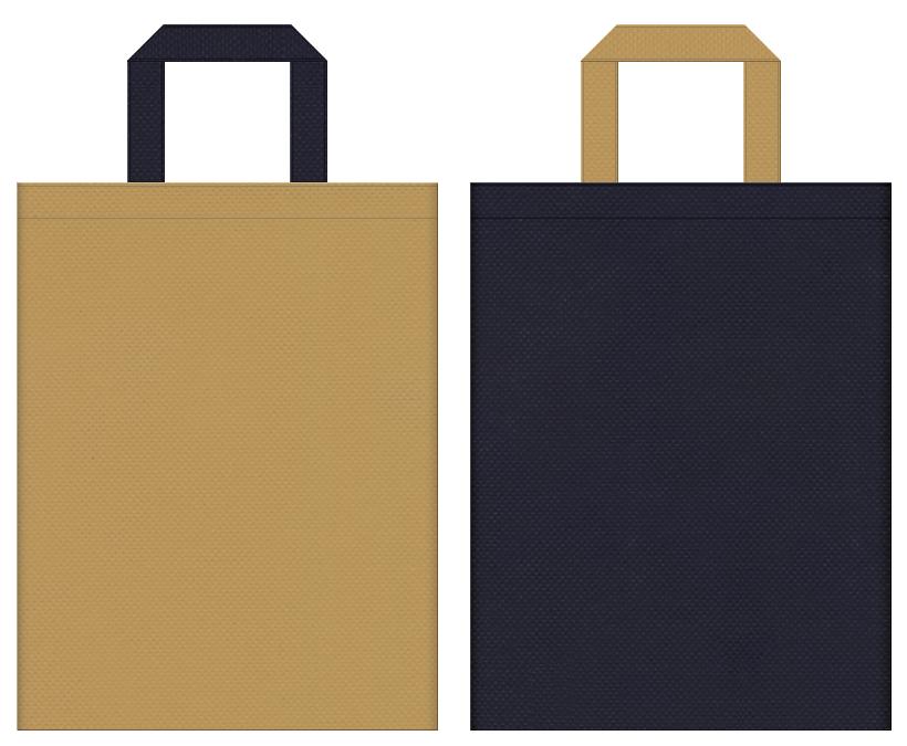 インディゴデニム・ジーンズ・カジュアル・ファッションイベントにお奨めの不織布バッグデザイン:金黄土色と濃紺色のコーディネート
