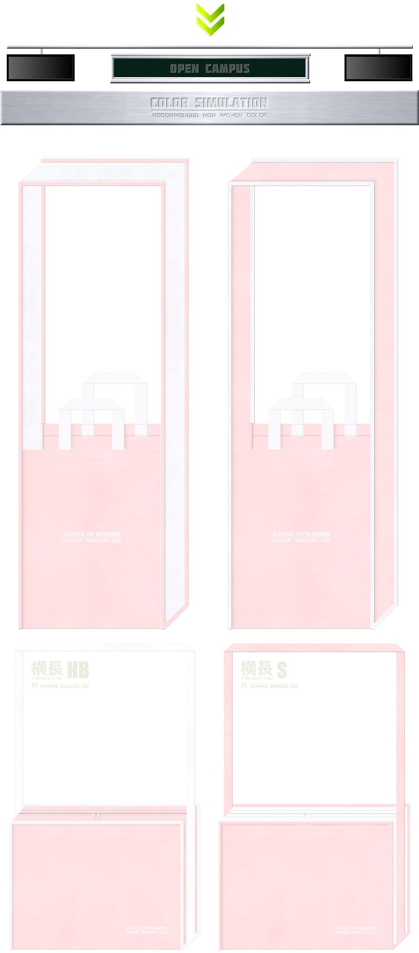 桜色と白色の不織布バッグデザイン:看護学部・看護学校の不織布バッグ