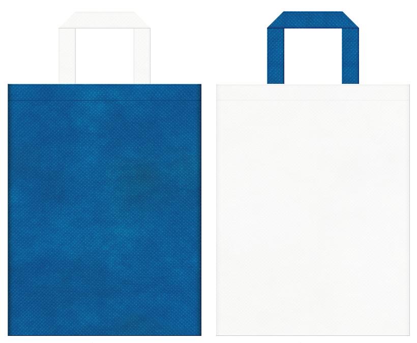 不織布バッグの印刷ロゴ背景レイヤー用デザイン:青色とオフホワイト色のコーディネート:LED照明の販促イベント・人工知能セミナー・水素自動車のイベントにお奨めの配色です。