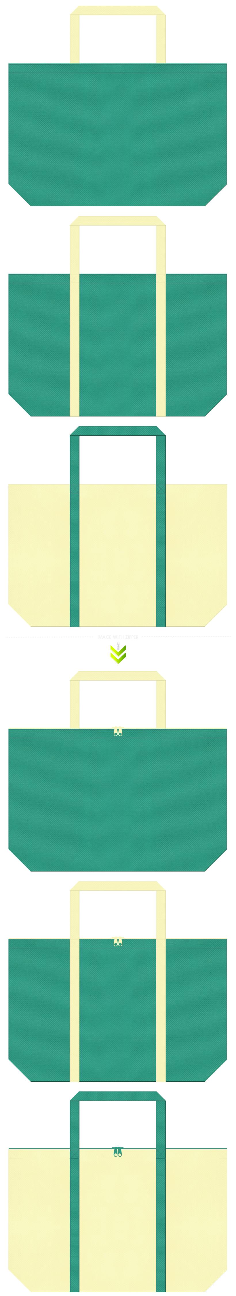医療施設・福祉施設・介護施設・石鹸・洗剤・バス用品・お掃除用品・家庭用品のショッピングバッグにお奨めの不織布バッグデザイン:青緑色と薄黄色のコーデ