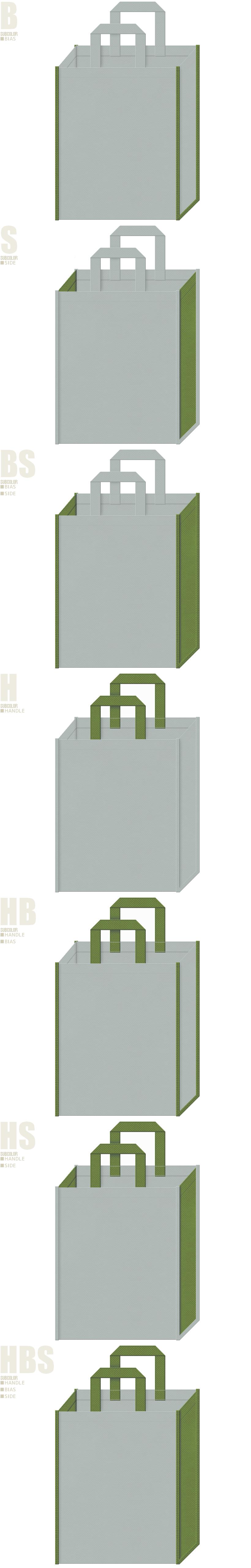 屋上緑化・壁面緑化の展示会用バッグにお奨めの不織布バッグデザイン:グレー色と草色の不織布バッグ配色7パターン
