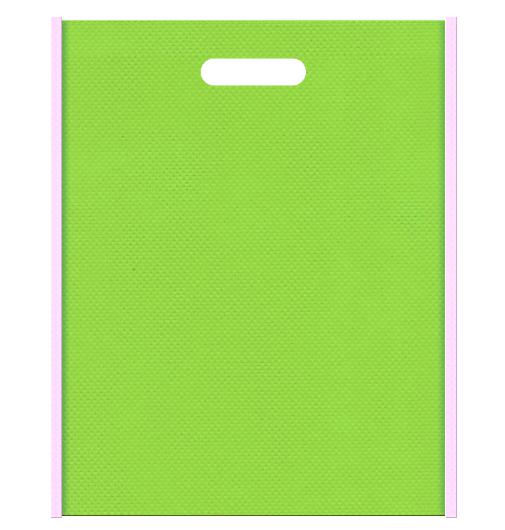 不織布小判抜き袋 メインカラー明るめのピンク色とサブカラー黄緑色の色反転