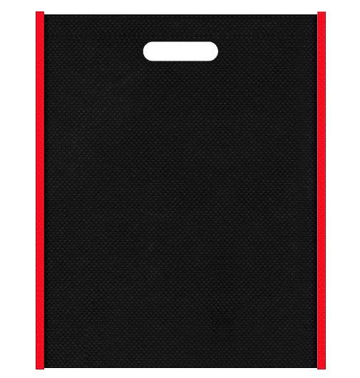不織布バッグ小判抜き メインカラー黒色とサブカラー赤色