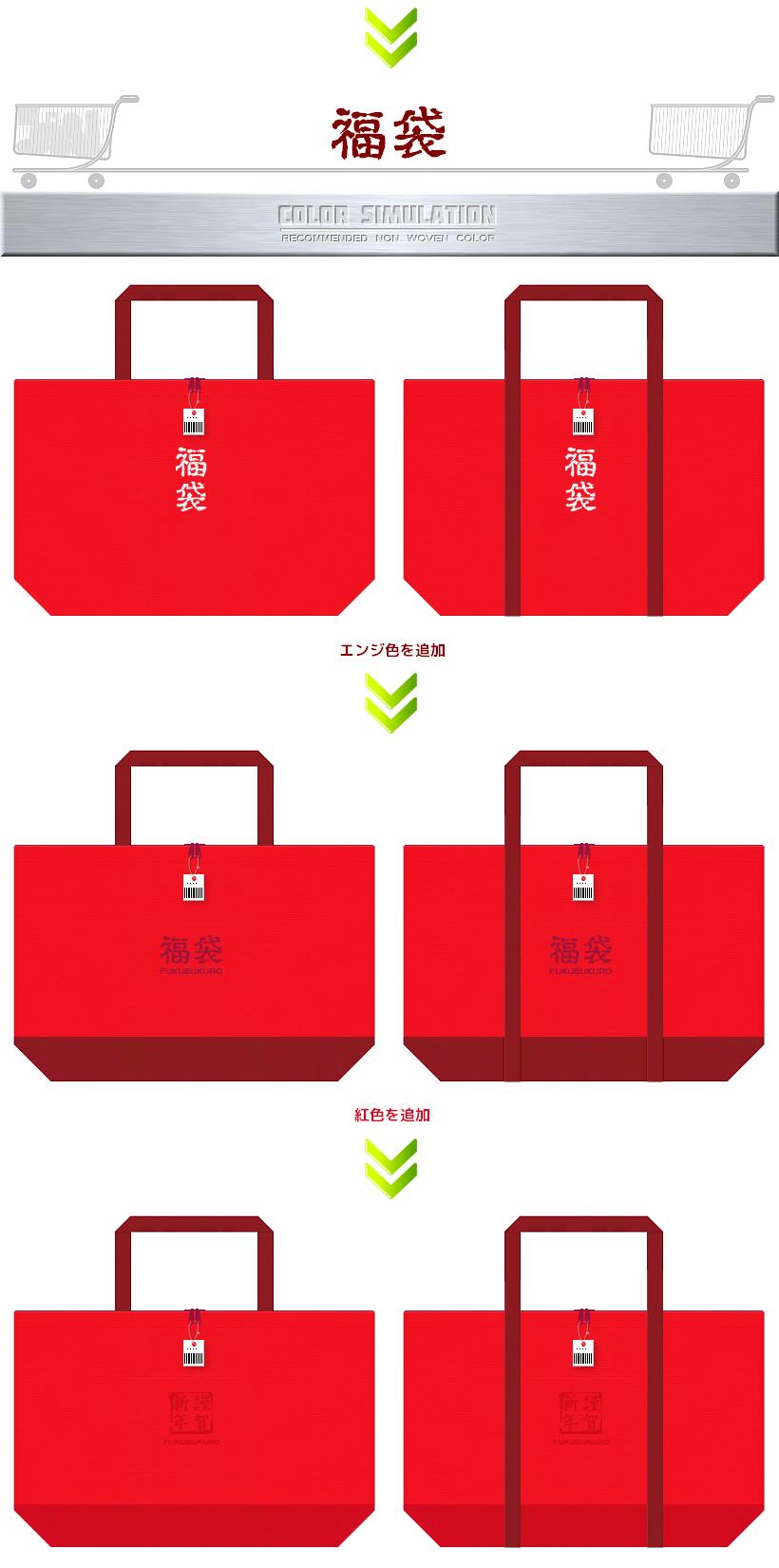 赤色・エンジ色・紅色の不織布を使用した不織布バッグデザイン:福袋
