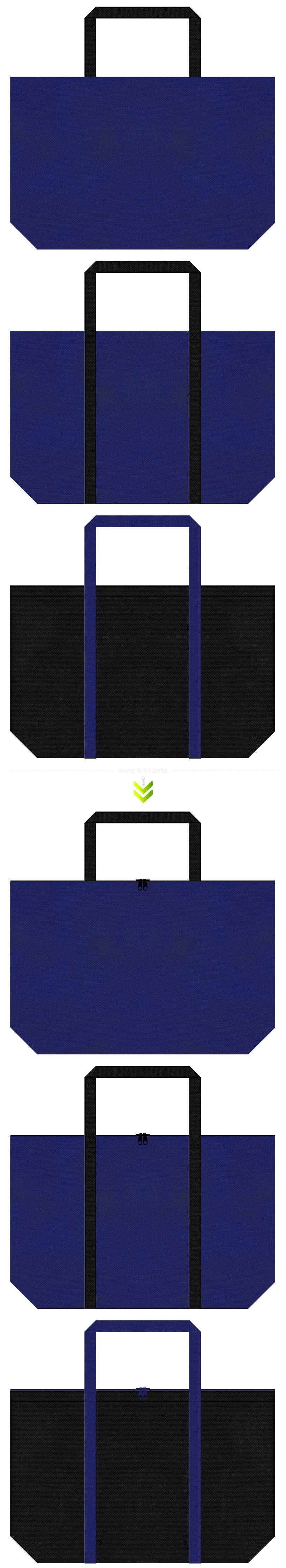 ブラックホール・ウィルス・闇夜・ミステリー・ホラー・アリーナ・ACT・STG・FTG・ゲームの展示会用バッグにお奨めの不織布バッグデザイン:明るい紺色と黒色のコーデ