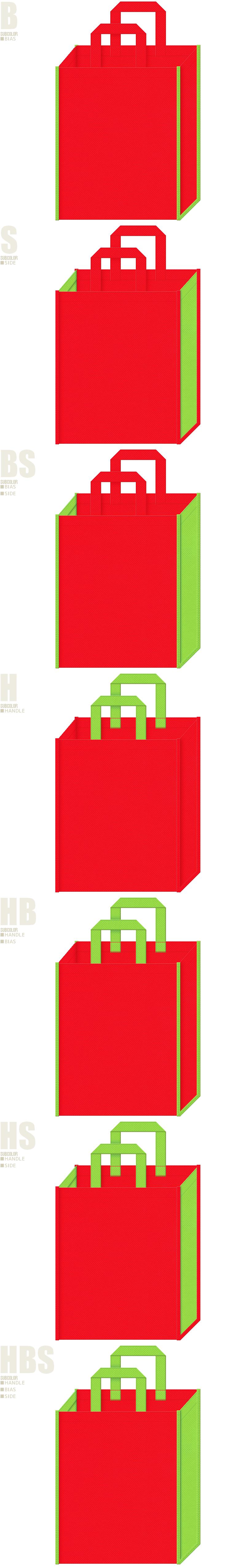 赤色と黄緑色、7パターンの不織布トートバッグ配色デザイン例。アフリカの国旗イメージにお奨めです。