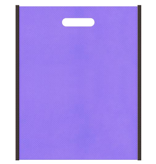不織布小判抜き袋 メインカラー薄紫色、サブカラーこげ茶色